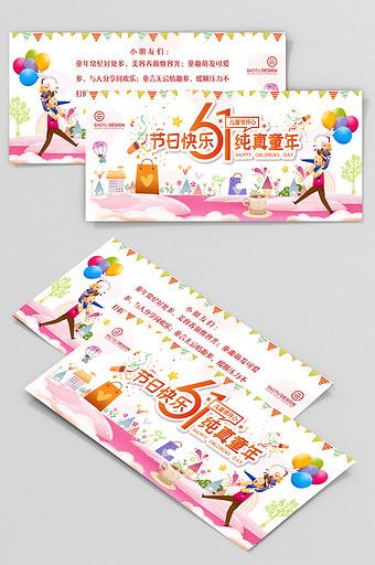 Cartoon Concise High End Happy Children S Day Greeting Card Ai Free Download Pikbest Children S Day Greeting Cards Printable Invitation Card Child Day