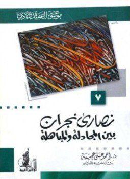 تحميل كتاب نصارى نجران بين المجادلة والمباهلة Pdf تأليف أحمد علي عجيبة