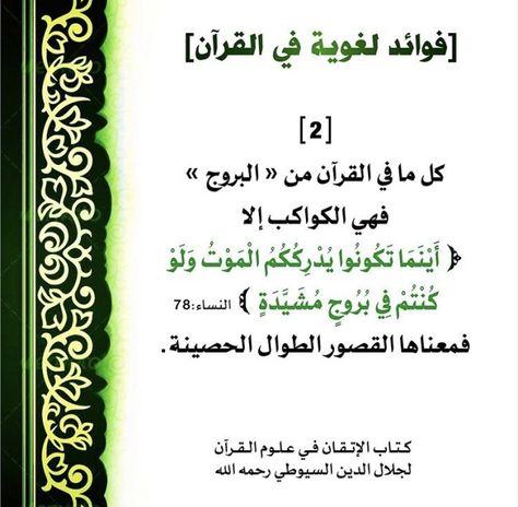 سبحان الله وبحمده Islamic Love Quotes Quran Verses Quran Tafseer