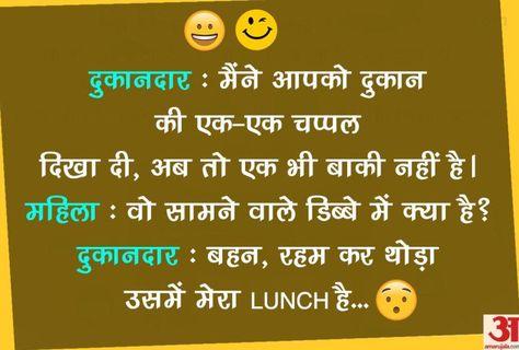 Read Funny Jokes And Chutkule