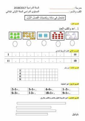 امتحان الثلاثي الاول السنة الاولى ابتدائي الجيل الثاني مادة الرياضيات Learning Arabic Learning Math