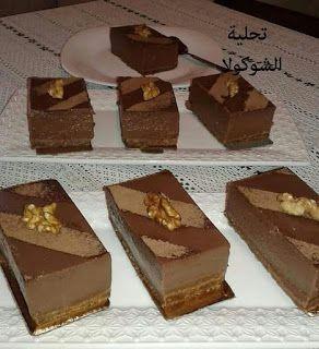 وصفات شهية تحلية بالشوكولا Food Chocolate Candy