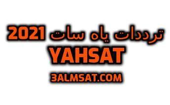 قمر ياه سات Yahsat درجة 52 5 شرقا قمرياه سات Yahsat الدي يقع في درجة 52 5 شرقا هو أحسن الأقمار الصناعي December Holidays Business Solutions World Information