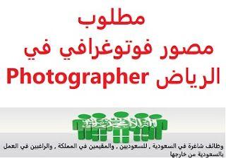 وظائف شاغرة في السعودية وظائف السعودية مطلوب مصور فوتوغرافي في الرياض Phot Technician Sales Representative Incoming Call Screenshot