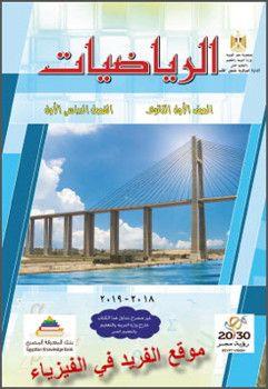 كتاب الرياضيات 2019 ـ الصف الأول الثانوي Pdf مصر Social Security Card Mathematics Egypt
