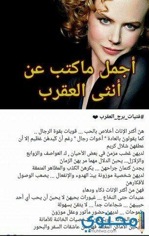 Pin By Shaimaa Mahmoud On ابراج Scorpio Zodiac Facts Book Wallpaper Zodiac Facts