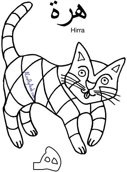 Arabic Coloring Page Haa Is For Hirra Printable Alphabet Coloring Pages Arabic Kids Coloring Pages