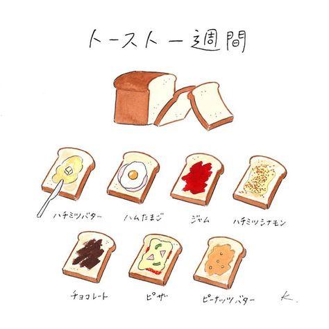 kaori hiei illustrator パン トースト イラスト イラストレーション 食パン 食べ物イラスト ピザトースト ハム たまご ジャム シナモントースト ハチミツ 食品イラスト 食べ物 イラスト はちみつ イラスト