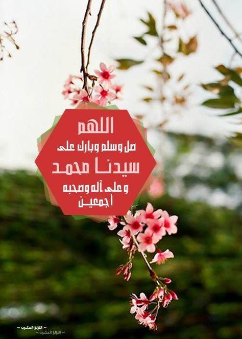 اللهم صل وسلم وبارك على نبينا محمد وعلى آله وصحبه أجمعين