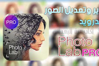 تطبيق Photo Lab Pro النسخة المدفوعة للتعديل على الصور للاندرويد Picture Editor Photo Lab Photo