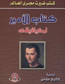 ملخص كتاب الأمير للمؤلف الإيطالي نيكولا ميكافيللي Pdf Books Reading Arabic Books Books To Read