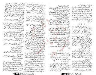 Kitab Dost: Piya ka rang by Nadia Jahangir Online Reading