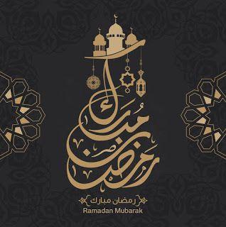 تهنئة رمضان 2021 بطاقات معايدة بمناسبة شهر رمضان Ramadan Kareem Decoration Ramadan Mubarak In Arabic Ramadan Mubarak