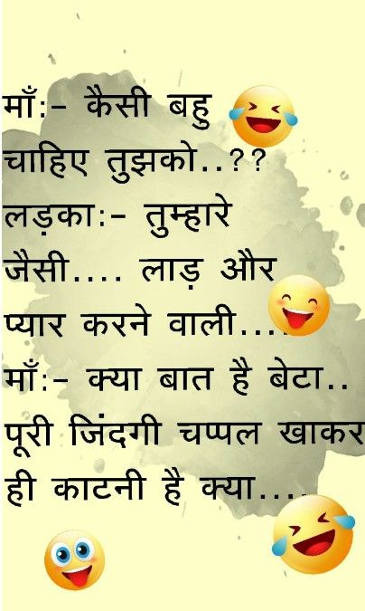 21 Most Funny Jokes In Hindi Fun Quotes Funny Jokes Quotes Jokes In Hindi