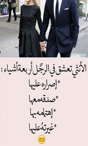 إحساس أنثى Wonder Quotes Beautiful Arabic Words Islamic Quotes