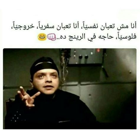 انا لما بخروج بروح للدكتور و ارجع يا باشا Funny Qoutes Arabic Funny Funny Jokes