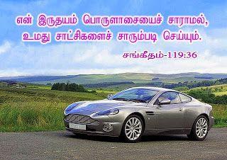 Christian Tamil Desktop Bible Verse Wallpapers Bible Verse Wallpaper Verses Wallpaper Bible Words