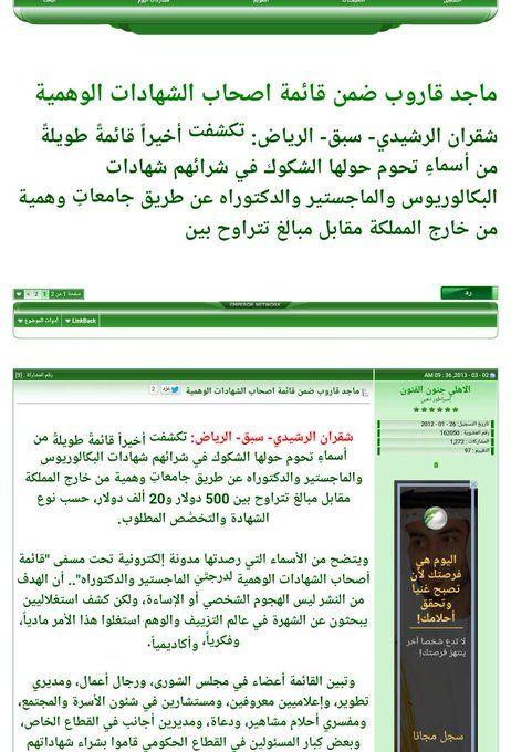 صالح الحناكي On Twitter Contractors
