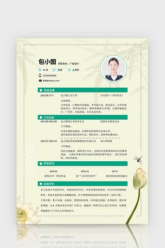 Chinese Style Lotus Advertising Designer Resume Word Doc Free Download Pikbest Resume Design Resume Template Examples Resume Words