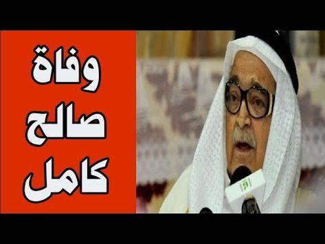 استيقظ الشعب السعودي فجر اليوم الثلاثاء على خبر وفاة صالح كامل رجل الأعمال السعودي صالح كامل عن عمر يناهز الـ 79 عاما
