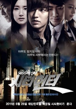 Watch City Hunter Episode 1 Engsub V I P Lee Yoon Sung Is A Talented Mitgraduate Who Works On The International Com City Hunter City Hunter Ost Korean Drama