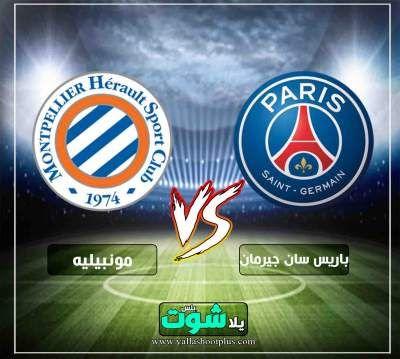 مشاهدة مباراة باريس سان جيرمان ومونبلييه بث مباشر الاسطورة اليوم 20 2 2019 في الدوري الفرنسي Buick Logo Montpellier Vehicle Logos