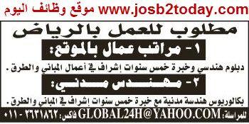 وظائف مهندس مدني للعمل بالرياض السعودية 2018 يعلن موقع جريدة الرياض بتاريخ اليوم 4 4 2018 على توافر اعلانات فرص عم Riyadh Saudi Arabia Civil Engineering Riyadh