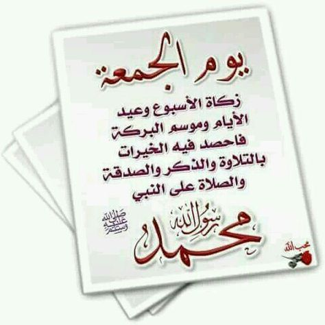 Pin By وردة الياسمين On جمعة مباركة وطيبة Arabic Quotes Quotes Container
