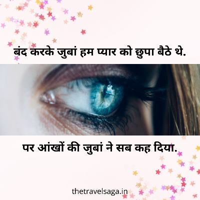 Hindi Shayari On Eyes 2 Lines Images Hindi Love Articles Status These one word status are way to go when you are busy, yet want to convey a beautiful message. hindi shayari on eyes 2 lines images
