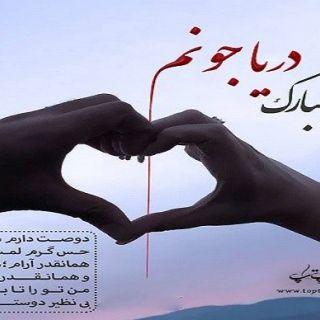عکس نوشته برای سالگرد ازدواج تــــــــوپ تـــــــــاپ Cool Words Farsi Quotes Instagram Icons