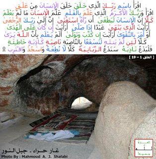 العزة لله جميعا اقرأ باسم ربك الذي خلق غار حراء محمود شلبي Islamic Page Photo Blog Posts