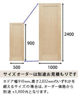 サイズオーダー可能な木製の室内ドア アイエムドアehシリーズ未加工