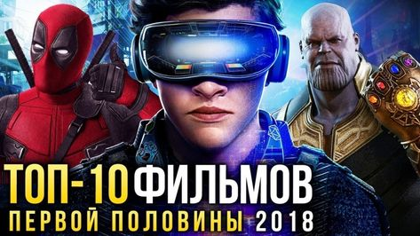 фильмы 2018 уже вышедшие смотреть в хорошем качестве лучшие