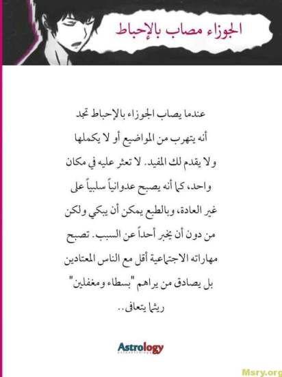 برج الجوزاء اليوم كاملا موقع مصري Beautiful Arabic Words Arabic Jokes Words