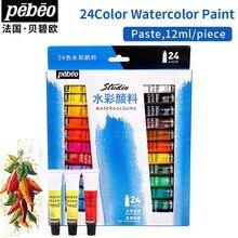 Pebeo 24colors Paste Watercolor Paint 12ml High Quality Watercolor
