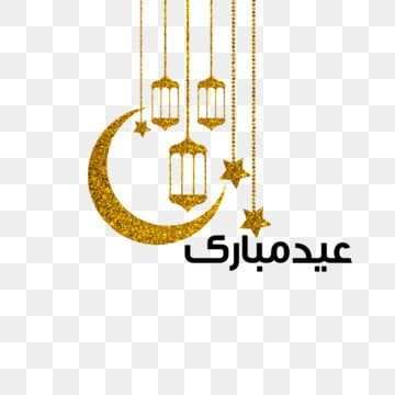 Eid Mubarak Gold Islamic Golden Gold Png Transparent Clipart Image And Psd File For Free Download Eid Greetings Eid Mubarak Eid Mubarak Card