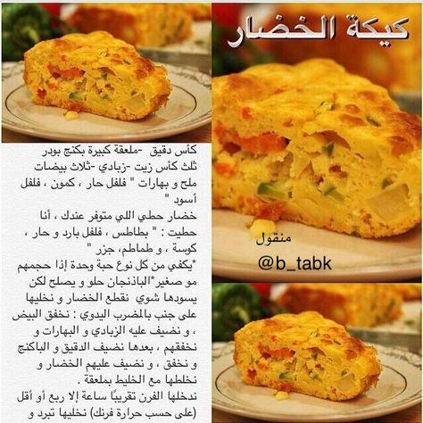كيكة الخضار Cooking Recipes Desserts Cooking Cooking Recipes