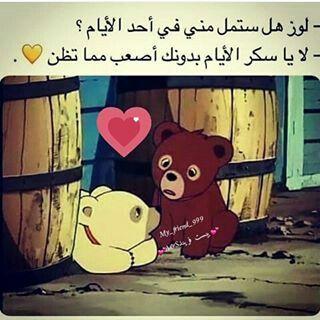 لوز و سكر رمز الصداقة الحقيقية Arabic Love Quotes Bullet Journal Notes Arabic Quotes