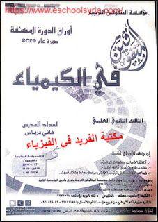دورة مكثفة في الكيمياء 2019 ـ أ هاني درباس ـ بكالوريا سوريا Social Security Card Physics Books
