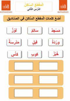 المقطع الساكن Language Arabic Grade Level 2 School Subject اللغة العربية Main Content المقطع الساكن O Kindergarten Math Worksheets Math Worksheets Workbook