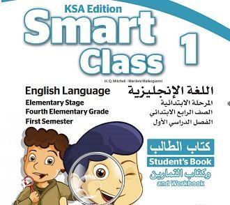 تحميل كتاب الإنجليزي Smart Class صف رابع إبتدائي الفصل الدراسي الأول Elementary Grades Books Elementary
