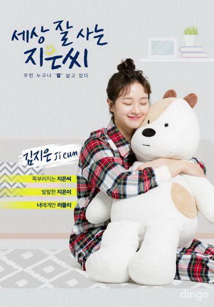Miss Independent Ji Eun / 세상 잘 사는 지은씨 / Miss