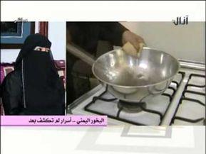 Sudanese Kitchen 2 طريقة عمل بخور الشاف السوداني Youtube How To Make Incense Beauty Care Sudan