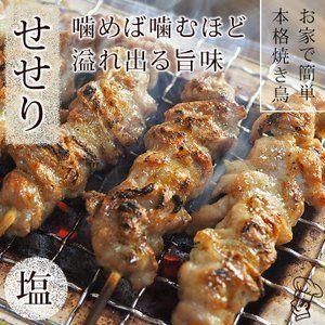 焼き鳥 国産 せせり串 首肉 塩 5本 Bbq バーベキュー 焼鳥 惣菜