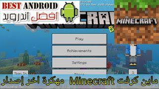 تحميل لعبة ماين كرفت Minecraft مهكرة للاندرويد باخر إصدار مجانا من ميديافير Best Android Minecraft Android