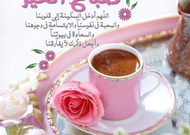 صباح الخير دعاء مكتوب واحلى صور صباح الخير عالم الصور Good Morning Images Flowers Beautiful Morning Messages Coffee Breakfast