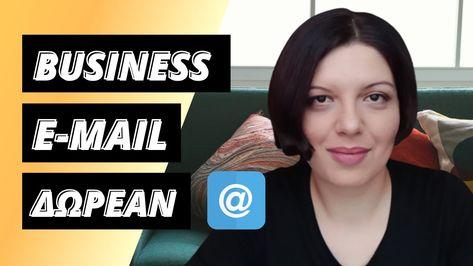 Φτιάξε ΔΩΡΕΑΝ επαγγελματικό email για την επιχείρησή ή τη δουλειά σου - ...