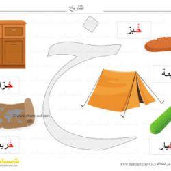 بطاقة عرض ملونة حرف الخاء صور لكلمات تبدأ بحرف الخاء شمسات Arabic Kids