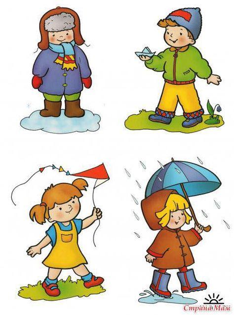 Детские картинки сезонные