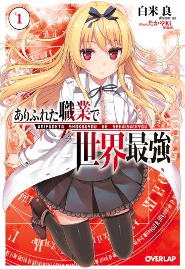 Arifureta Shokugyou De Sekai Saikyou Novela Ligera Novelas Y